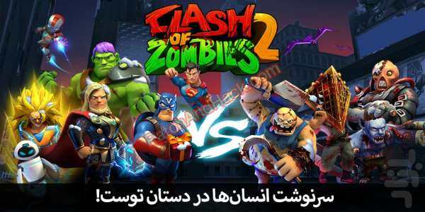 Clash of Zombies 2 Patch and Cheats money