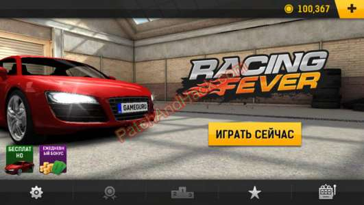 Racing Fever Patch and Cheats money, tickets