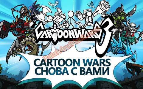 Cartoon Wars 3 Patch and Cheats money, gold