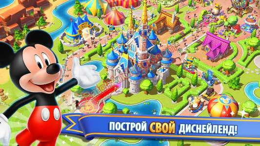 Disney Magic Kingdoms Patch and Cheats money