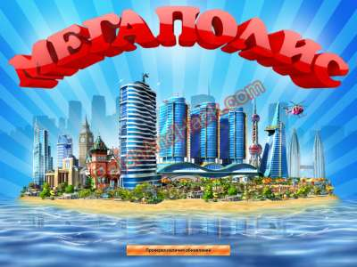 Megapolis Patch